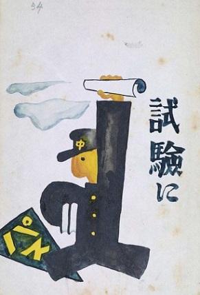 中学入試に受かった日記。ここからかこ少年は化学博士を目指す。文字のデザイン、配置などポスターにしてもかっこいい。