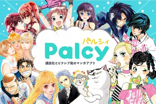 """""""使えば使うほど読める""""マンガアプリ「Palcy(パルシィ)」先行サービス開始!講談社とpixiv(ピクシブ)が共同開発"""