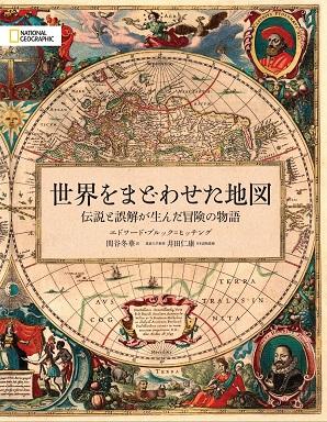【第1回八重洲本大賞】『世界をまどわせた地図』が受賞
