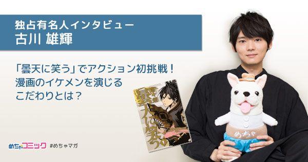 めちゃコミックで漫画実写化映画『曇天に笑う』出演・古川雄輝さんのおすすめ漫画を無料配信!独占インタビューも掲載
