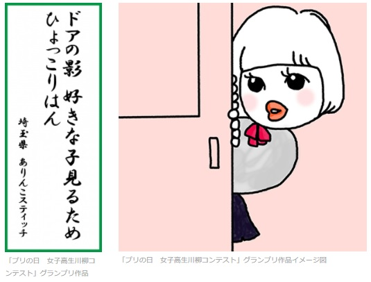 「プリの日」制定1周年記念!「女子高生川柳コンテスト」初代グランプリを発表!