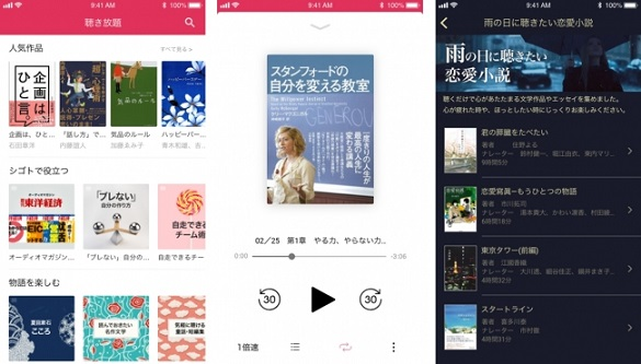 ▲左から、聴き放題画面(アプリ)、再生画面(アプリ)、ブックリスト(WEB)