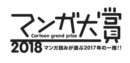 【マンガ大賞2018】板垣巴留さん『BEASTARS(ビースターズ)』が大賞を受賞