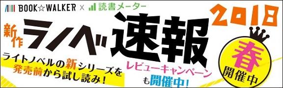 BOOK☆WALKER×読書メーター 発売前からライトノベルの新シリーズを試し読みできる!レビューキャンペーンも!