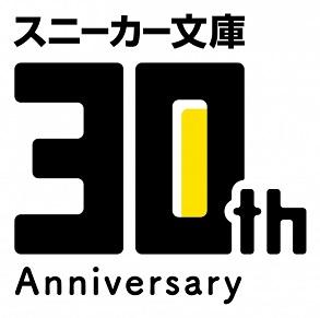 角川スニーカー文庫30周年!記念イベント開催、『ザ・スニーカー』1号限りの復活など