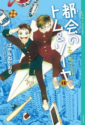 はやみねかおるさん『都会のトム&ソーヤ』が15周年&15巻達成!SNSを舞台にした横書き小説『奇譚ルーム』も発売!
