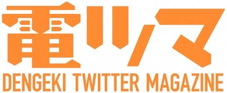 「電撃ツイッターマガジン」Twitterで365日マンガを配信! 配信開始記念キャンペーンも実施