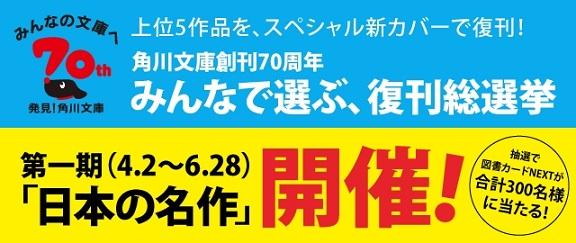 角川文庫創刊70周年記念「みんなで選ぶ、復刊総選挙」開催!