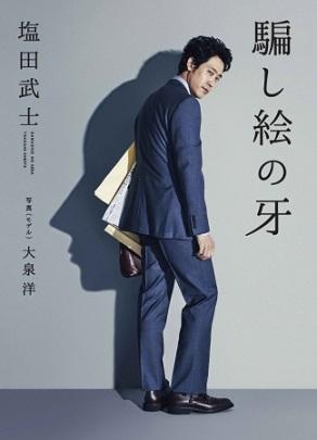 塩田武士さん著・大泉洋さん写真(モデル)の『騙し絵の牙』が大泉さん主演で映画化