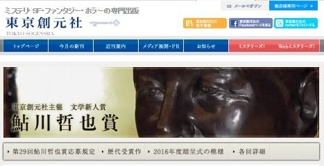 【第28回鮎川哲也賞】北海道在住・川澄浩平さん『学校に行かない探偵』が受賞