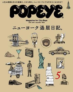 『POPEYE』ニューヨーク特集は伊丹十三さん著『ヨーロッパ退屈日記』をオマージュ