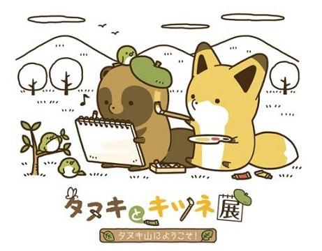 「タヌキとキツネ展 ~タヌキ山にようこそ!~」 (C)アタモト/フロンティアワークス
