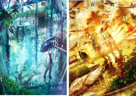 TSUTAYA「新刊プロデュース文庫」第4弾は『最後の医者は雨上がりの空に君を願う』
