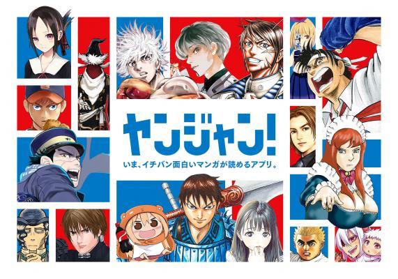 週刊ヤングジャンプ』公式マンガアプリ「ヤンジャン!」 (C)SHUEISHA Inc. All rights reserved.