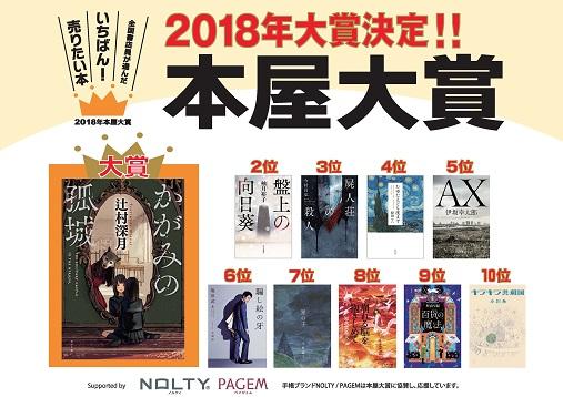 【2018年本屋大賞】辻村深月さん『かがみの孤城』が受賞