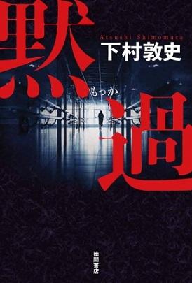 下村敦史さん×新井見枝香さん 『黙過』発売記念!トークイベント&サイン会開催