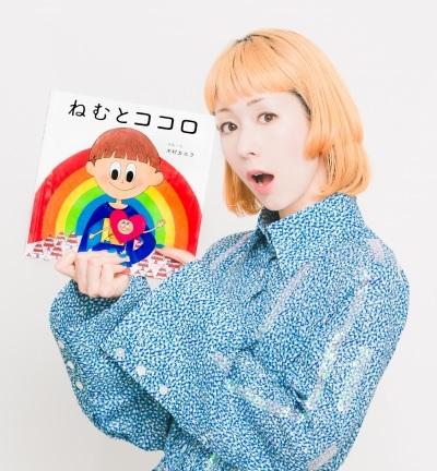 木村カエラさん初の絵本が4月22日に発売!そごう・西武「母の日キャンペーン」とコラボ 原画展も開催!