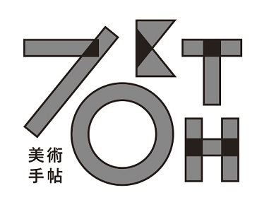 美術手帖70周年ロゴ Logo Designed by Yuma Harada(UMA/design farm)