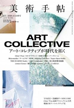 『美術手帖』2018年4・5月合併号