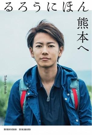 佐藤健さん著書『るろうにほん 熊本へ』利益の全額を「熊本市ふるさと応援寄附金」に寄付 台湾翻訳版発売も決定!