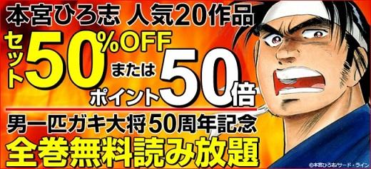『男一匹ガキ大将』50周年記念!eBookJapanにて全22巻が50時間限定無料読み放題!