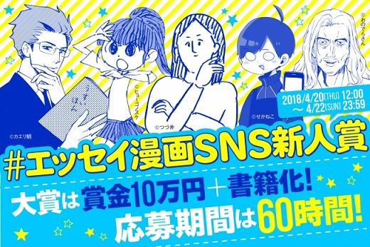 KADOKAWAが「#エッセイ漫画SNS新人賞」開催 応募期間は60時間!