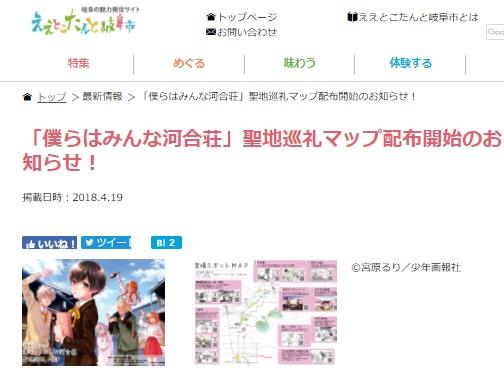漫画『僕らはみんな河合荘』聖地巡礼マップの配布開始 舞台となった岐阜市が制作