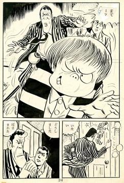 墓場鬼太郎「怪奇一番勝負」 1962年 (c)水木プロダクション
