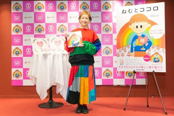 絵本『ねむとココロ』を出版した歌手の木村カエラさん。『ねむとココロ』原画展示会は、西武池袋本店のほか、4月25日(水)~5月13日(日)までそごう横浜店でも実施される