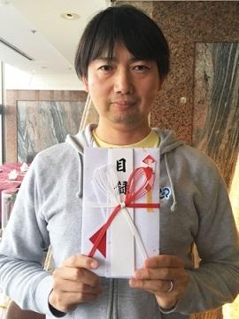 受賞者:須田仁之さん