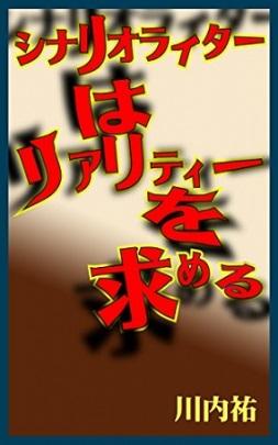川内祐さん「シナリオライターはリアリティーを求める」