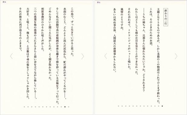 角川文庫創刊70周年「終わりの一行」(一部抜粋)