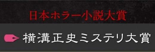 第25回日本ホラー小説大賞&第38回横溝正史ミステリ大賞が決定! 次回より「横溝正史ミステリ&ホラー大賞」として統合