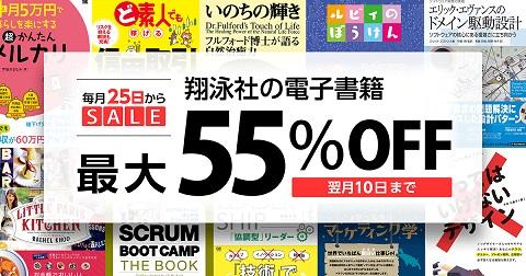 翔泳社が毎月25日から電子書籍セールを開催 翌月10日まで、おすすめのKindle本が最大55%OFF!
