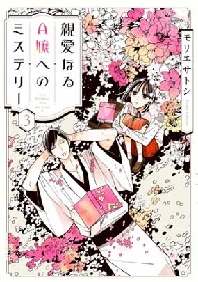 モリエサトシさん『親愛なるA嬢へのミステリー』プレゼントつき謎ときイベント開催!本作を読んでいない人でも参加OK!