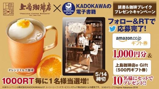 上島珈琲店×KADOKAWAの電子書籍「読書&珈琲ブレイクプレゼントキャンペーン」開催