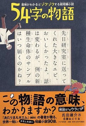 「あたりまえポエム」氏田雄介さんの超短編小説集『54字の物語』がヒット中 「#54字の文学賞」5/6まで開催