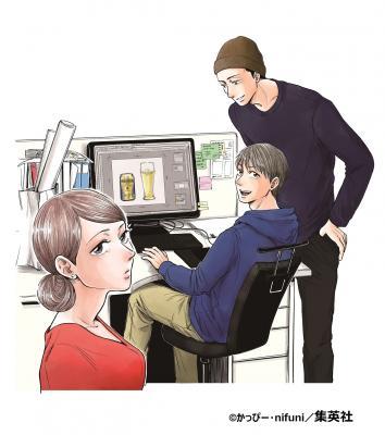 サントリー、「ザ・プレミアム・モルツ」の広告制作を『左ききのエレン』に依頼! コラボマンガを期間限定で公開