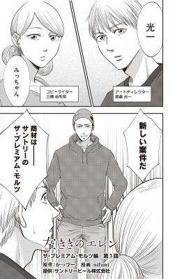 コラボマンガより (C)かっぴー・nifuni/集英社