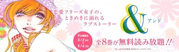 おかざき真里さん『&』全8巻がhonto電子書籍ストアにて期間限定で無料読み放題!