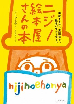 「ニジノ絵本屋さんの本」が5月28日発売! 直筆サインなど限定特典付き・先行予約を受付