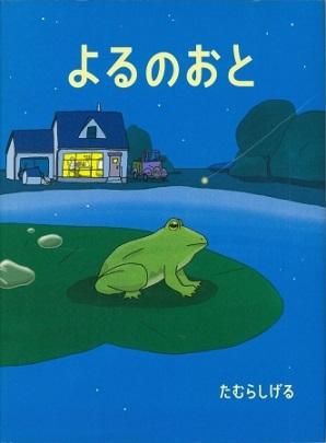 【第65回産経児童出版文化賞】たむらしげるさん『よるのおと』が大賞
