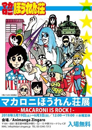 「マカロニほうれん荘展」初開催! 伝説のギャグ漫画『マカロニほうれん荘』の生原画を展示