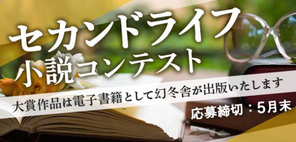 60歳以上の方限定「セカンドライフ小説コンテスト」 大賞作品は幻冬舎より電子書籍化!