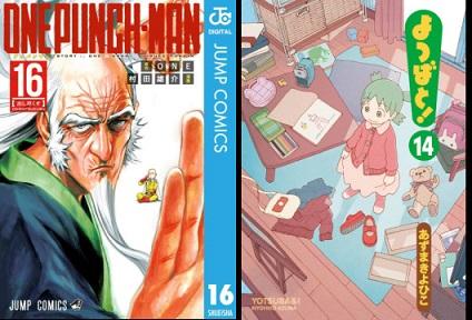 「honto」週間ストア別ランキング発表(2018年4月29日~5月5日) 『ワンパンマン 16』が電子書籍1位、通販は『よつばと! 14』が1位