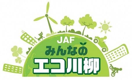 「第12回 JAFみんなのエコ川柳」入賞・入選作品発表
