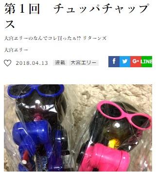 日本経済新聞出版社サイトリニューアル記念!「大宮エリーのなんでコレ買ったぁ!?」が連載で帰ってきた!