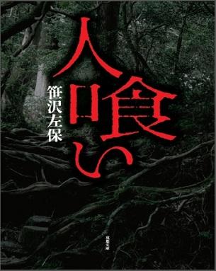 笹沢左保さんの伝説的ミステリー『人喰い』が復刊! 絶版本をTSUTAYAプロデュースで復刊する「復刊プロデュース文庫」第11弾