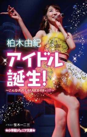 AKB48柏木由紀さんのジュニア小説『アイドル誕生!~こんなわたしがAKB48に!?~』