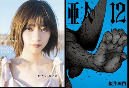 「honto」週間ストア別ランキング発表(2018年5月6日~5月12日) 乃木坂46・西野七瀬さんフォトブックが初登場